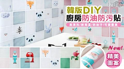 韓版/DIY/廚房/防油貼/防污貼/壁貼