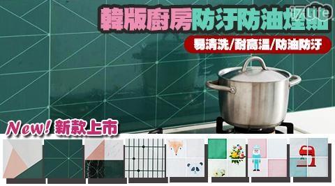 韓版廚房防污防油煙貼/廚房壁貼/防油煙貼