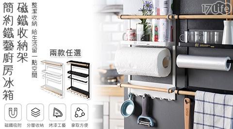 無痕/收納架/收納/廚房/鐵藝/磁吸式/安裝/整理架/紙巾