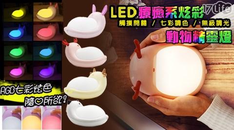 LED/療癒系/炫彩/動物/精靈燈/燈/夜燈/照明