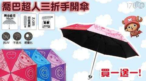 【買一送一】正版授權喬巴超人黑膠三折晴雨傘