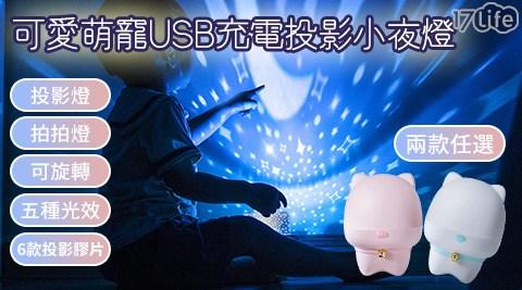 可愛萌寵USB充電投影小夜燈/USB充電投影小夜燈/充電投影小夜燈/小夜燈
