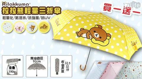 正版授權拉拉熊晴雨傘/拉拉熊/雨傘/傘/買一送一/雨具/摺疊傘