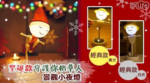 聖誕款守護你稻草人景觀小夜燈