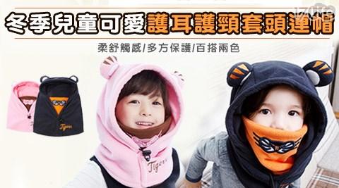 冬季/兒童/可愛/護耳/護頸/套頭/連帽/保暖