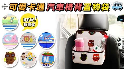 可愛/卡通/汽車椅背/汽車/椅背/置物袋/收納袋