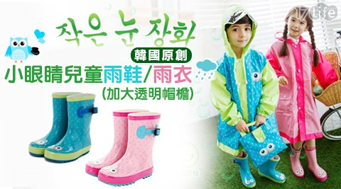 韓國/兒童/雨鞋/雨衣/兒童雨衣/兒童雨鞋/雨天/雨季/梅雨季/梅雨
