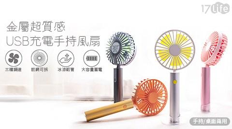USB風扇/電風扇/對流扇/循環扇/手持風扇/小風扇