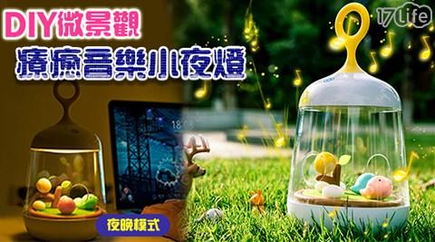 DIY微景觀療癒音樂小夜燈