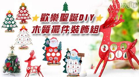 聖誕節/DIY/木質/擺飾/裝飾/聖誕DIY/木質擺件/裝飾組/聖誕裝飾