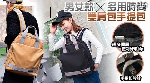 旅行功能收納雙肩後背包#1392