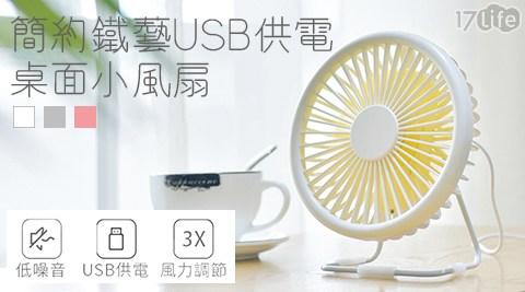 小風扇/桌扇/立扇/對流扇/USB風扇/電扇