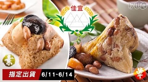 佳宜/傳統香菇肉粽/招牌鮮肉粽/經典南部粽/芋香雙菇粽/素粽/粽子/肉粽/端午/包粽/米糕/家常/古早味/素食/預購/早鳥