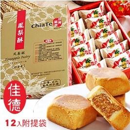 早鳥預購【佳德】排隊鳳梨酥禮盒(附袋)