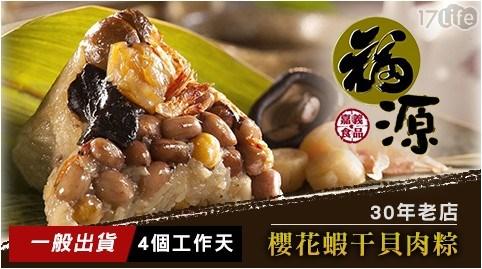 30年老店【嘉義福源】櫻花蝦干貝肉粽(4粒/盒)
