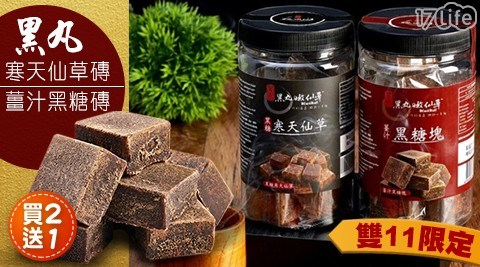 買2送1【黑丸】寒天仙草磚/薑汁黑糖磚