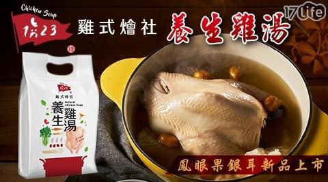 週年慶限時優惠【123養生雞湯】真空包裝全雞雞湯五款任選(約2.5kg