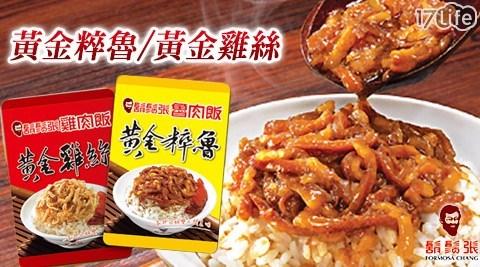 台灣知名品牌【鬍鬚張】,便利包加熱即可享用,以後免出門,在家就能享用到最頂級的魯肉飯與雞絲飯!