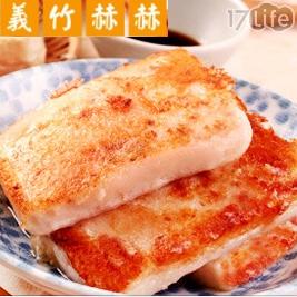 義竹赫赫 港式蘿蔔糕(10片/包)