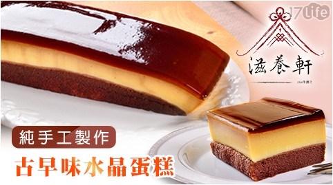 60年老店【滋養軒】 純手工水晶蛋糕