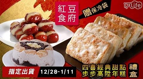 【紅豆食府】步步高陞年糕禮盒(贈保冷袋)