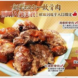 【新興四六一】網路人氣軟骨肉
