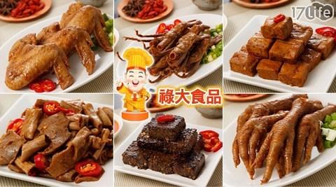 平均每包最低只要95元起(5包免運)即可購得【祿大滷味】上海老天祿二代店滷味1包/10包,多品項可選。