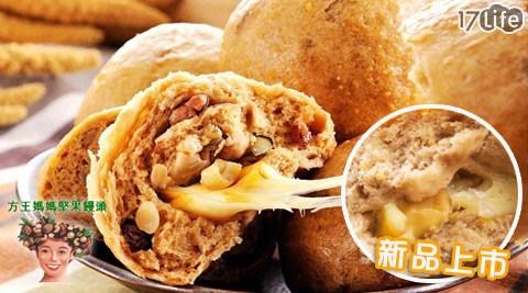 滷蛋饅頭新上市!檢驗合格不含毒澱粉,紅到美國去的人氣饅頭!滿滿堅果、紮實食材,高纖低熱量、健康滿點!