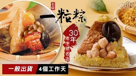 30年老字號名店【石碇一粒粽】石碇桂花粽/獅子頭鮮素粽(蛋素)  任選2盒 共