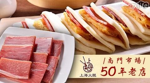南門市場名店-上海火腿,老饕指定必買富貴雙方搭配蜜汁火腿、四方餅和炸素方,年菜必吃這一味!