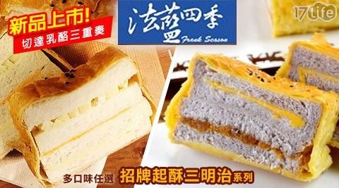 【法藍四季】三明治2018全新口味登場!手工製作三種不同口味的乳酪起士,十層起酥外皮搭配,內嫩超香!