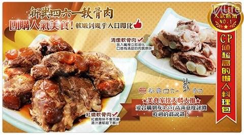 加熱即食!【新興四六一】網路人氣軟骨肉(紅燒/清燉)(225g/包)