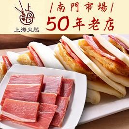 【南門市場上海火腿】蜜汁火腿富貴雙方