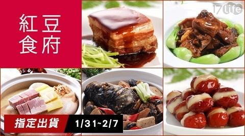 【紅豆食府】招牌熱銷年菜系列-功夫年菜 任選