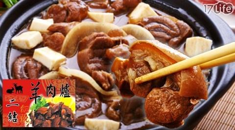 全新升級加大!招牌帶皮羊肉爐(A級13帶皮),嚴選羊肉與漢方藥材慢火燉煮,鮮嫩紮實口感絕佳,超滿足!