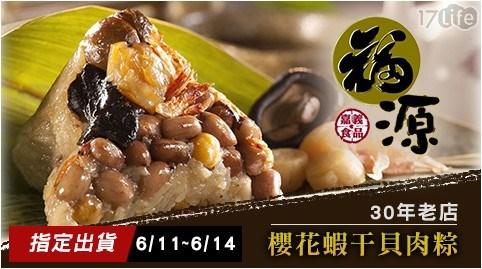 30年老店【嘉義福源】櫻花蝦干貝肉粽(4粒/盒)(預購)