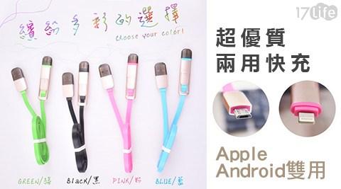 超優質蘋果安卓兩用快充USB數據線/充電線/傳輸線/USB