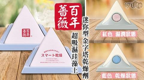 獨家代理/日本/PARTY PLAZA TOKYO/升級版/珪藻土/百年薔薇/超吸濕/迷你型/金字塔/乾燥劑/防潮