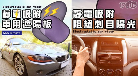 日本技術/日本/強力/擋光型/汽車/靜電吸附遮陽擋板/車用/遮陽擋板/遮陽/降溫
