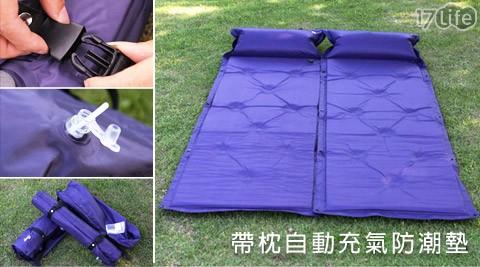 帶枕自動充氣防潮墊
