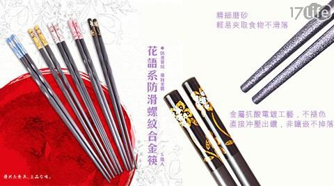 頂級/合金/耐熱/花語筷/環保/筷子/餐具