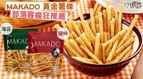 【MAKADO】黃金酥脆薯條