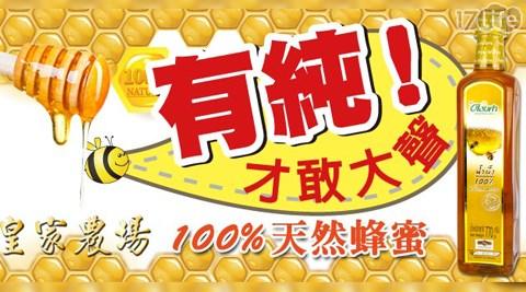 皇家農場/100%天然純蜂蜜/純蜂蜜/100%純蜂蜜/蜂蜜/龍眼蜜/蜜/天然蜂蜜