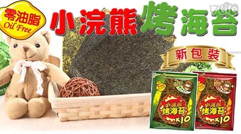 【小浣熊】零油脂烤海苔