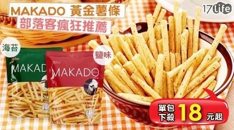 驚爆破盤價!泰國超人氣點心MAKADO黃金薯條駕到!新鮮馬鈴薯製成,纖細身材,味道卻超濃郁~