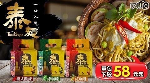 快煮麵/宵夜/泰國/進口/水煮麵/拌麵/乾麵/泰式酸辣/紅咖哩/綠咖哩/泰式/異國料理/追劇