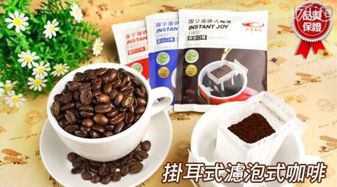 平均每袋最低只要99元起(含運)即可購得【伯享】掛耳式濾泡式咖啡4袋/6袋/12袋,口味:曼巴/藍山/綜合。