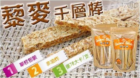 穀物/紅藜麥/千層棒/穀棒/營養/好吃/攜帶方便/獨立包裝/輕便/零食/解饞