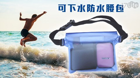 可下水/防水腰包/防水收納/腰包