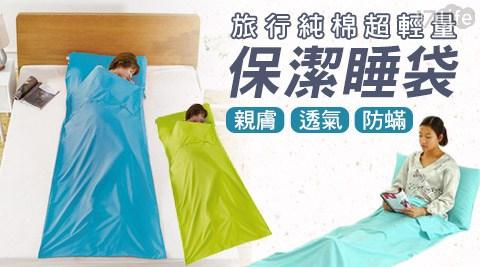 平均每入最低只要179元起(含運)即可購得旅行純棉超輕量便攜安心保潔睡袋1入/2入/4入/8入/16入,顏色:湖水藍/螢光綠/深藍/粉紅。